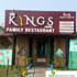 Kings Family Restaurant Catering Vepagunta in Visakhapatnam Vizag